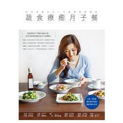 蔬食療癒月子餐:陪女人渡過一生最重要階段!全素奶蛋素&偏好無肉料理的媽咪都可享料理的媽咪都可享用