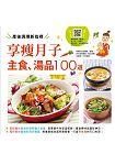 產後調理新指標:享瘦月子主食、湯品100道