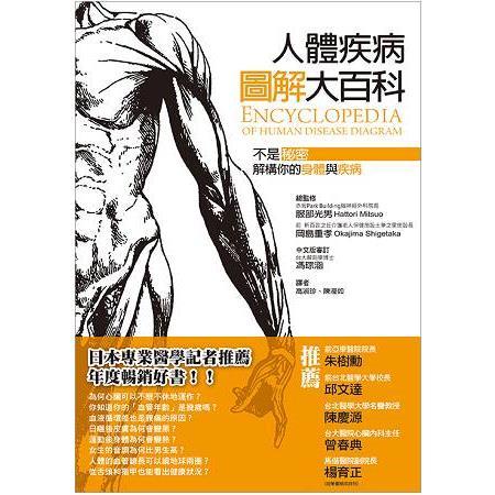 人體疾病圖解大百科(暢銷重版)