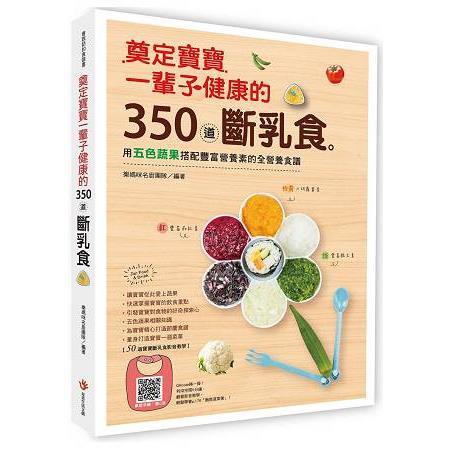 350道奠定寶寶健康人生的斷乳食:用五色蔬果搭配豐富營養素的全營養食譜