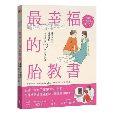 最幸福的胎教書(二版):讓寶寶安心、媽媽開心、爸爸放心的10個月貼心叮嚀 (附贈愛的胎教古典樂20