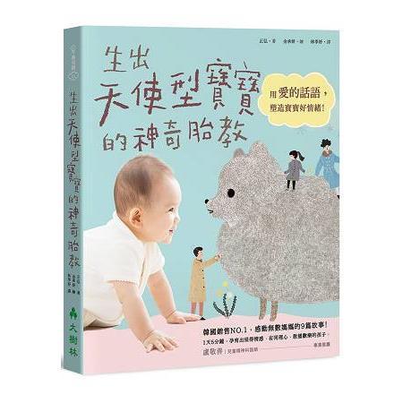 生出天使型寶寶的神奇胎教:用愛的話語,塑造寶寶好情緒!