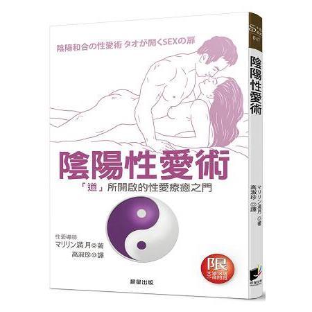道所開啟的性愛之門:陰陽性愛術