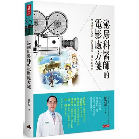 泌尿科醫師的電影處方箋:28部經典電影,讓你性福.健康有醫劇