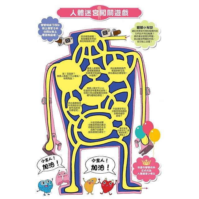 人體小百科:認識身體大冒險