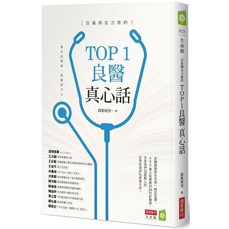 百萬網友力推的TOP1良醫真心話)