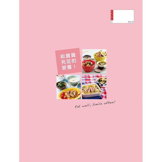 營養師親授!孕媽咪怎麼吃:照顧媽咪&寶寶營養的孕期食譜,孕期中應該多吃&少吃的食材列表