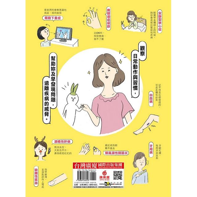身體小毛病跟妳想的不一樣:【全圖解】300種該注意的警訊,帶妳找出病症威脅,女性的自我健康檢查全書