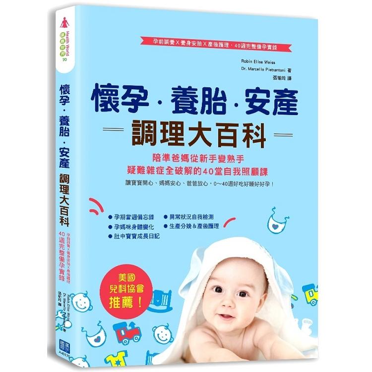 懷孕.養胎.安產調理大百科