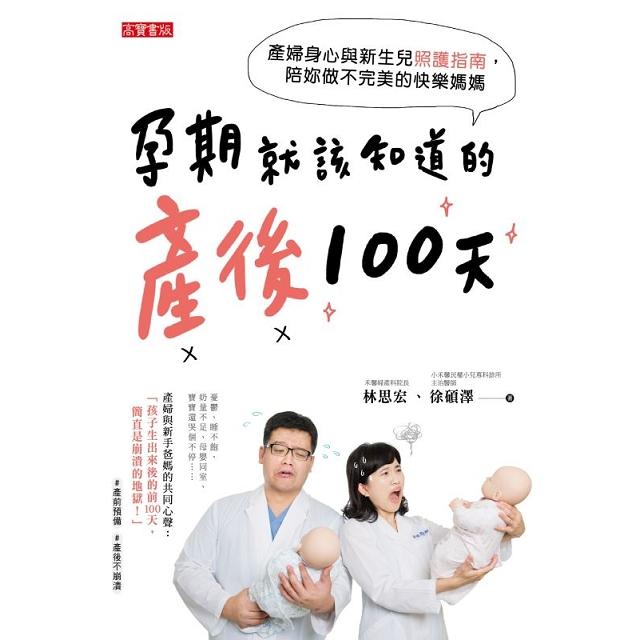孕期就該知道的產後100天:產婦身心與新生兒照護指南,陪妳做不完美的快樂媽媽