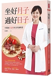 坐好月子,過好日子:中醫師彭溫雅的女性調理書