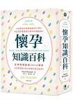 全新增訂版懷孕知識百科:孕婦順產及胎兒健康的最佳指南