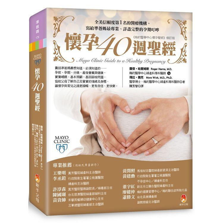 懷孕40週聖經
