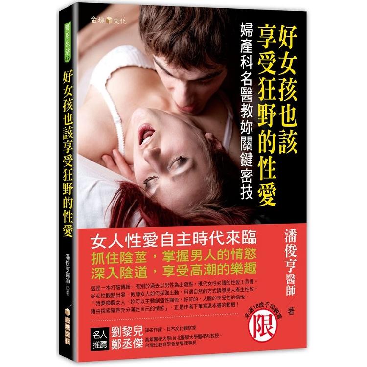 好女孩也該享受狂野的性愛:婦產科名醫教妳關鍵密技
