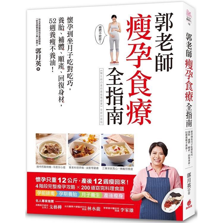 郭老師瘦孕食療全指南:懷孕到坐月子吃對吃巧,養胎、補體、順產、回復身材,52週養瘦不養油!