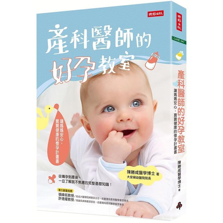 產科醫師的好孕教室:讓媽媽安心,寶寶健康的懷孕計畫書