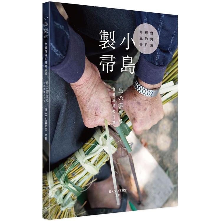 小島製帚:台灣清掃的日常風景(中日雙語)