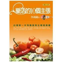 樂活的10個主張:台灣第一本有機食物主權倡導書