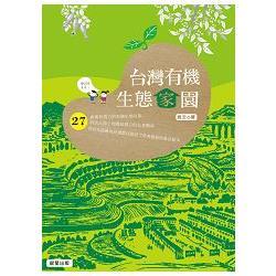 台灣有機生態家園