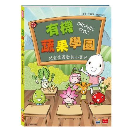 有機蔬果學園 :兒童食農教育小寶典