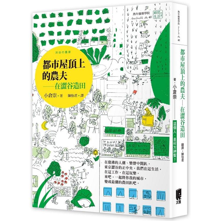 都市屋頂上的農夫:在澀谷造田