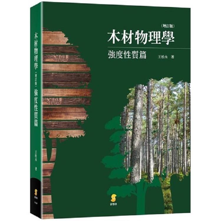 木材物理學:強度性質篇