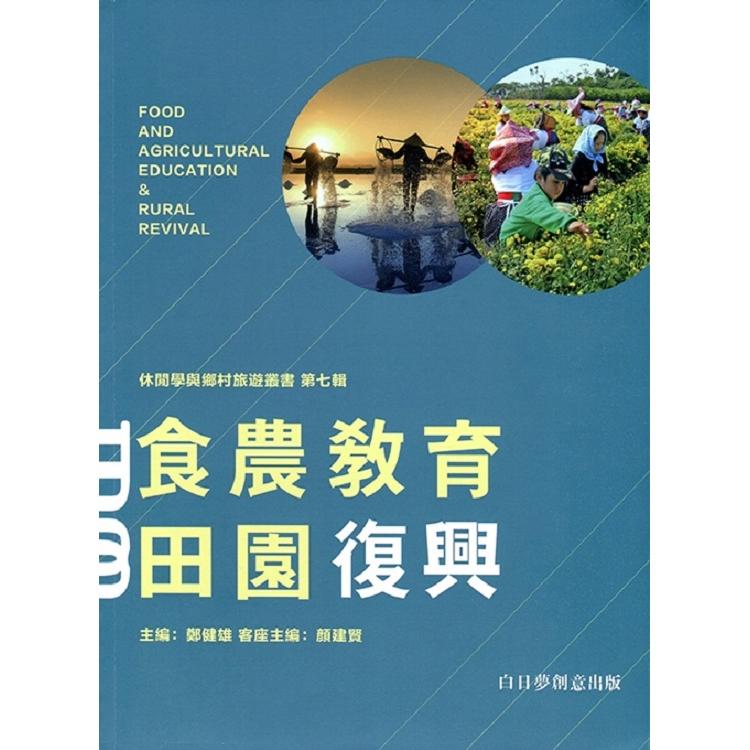 食農教育田園復興