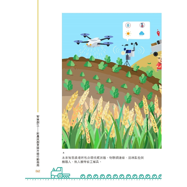 智慧創生:新農民創業與升級行動指南