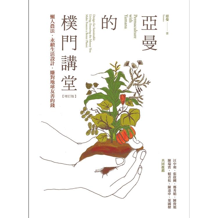 亞曼的樸門講堂【增訂版】:懶人農法.永續生活設計.賺對地球友善的錢