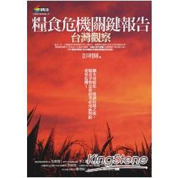 糧食危機關鍵報告:台灣觀察