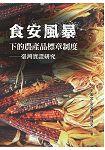 食安風暴下的農產品標章制度:臺灣實證研究
