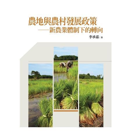 農地與農村發展政策:新農業體制下的轉向