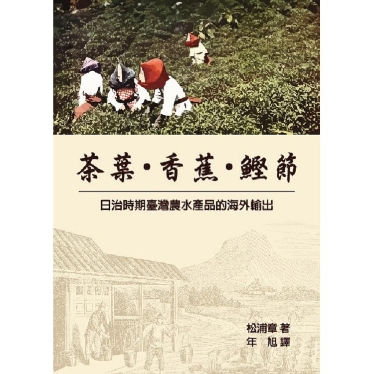 茶葉‧香蕉‧鰹節-日治時期臺灣農水產品的海外輸出