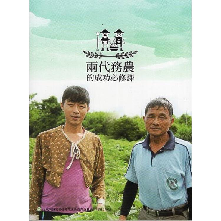 兩代務農的成功必修課