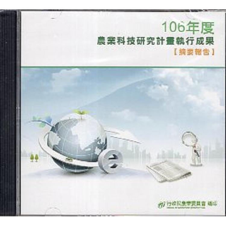 106年度農業科技研究計畫執行成果摘要報告(光碟)