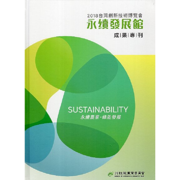 2018台灣創新技術博覽會-永續發展館 成果專刊