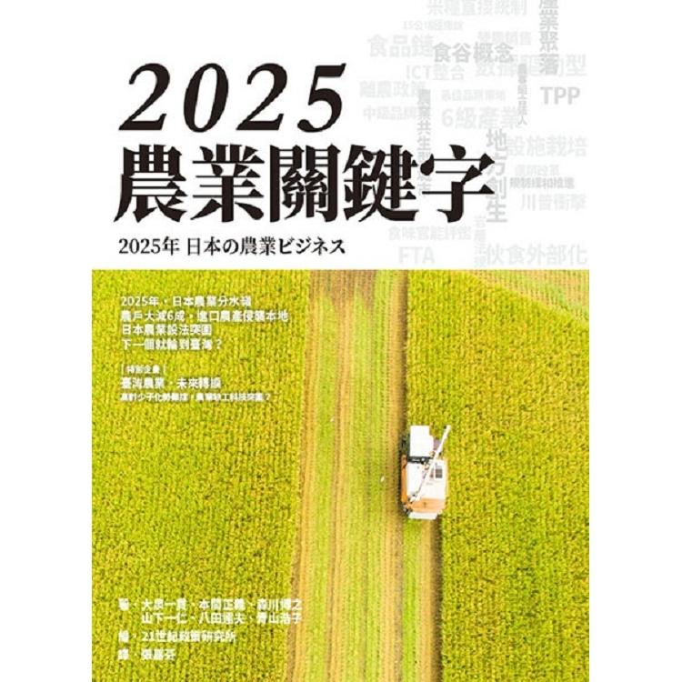 2025 農業關鍵字