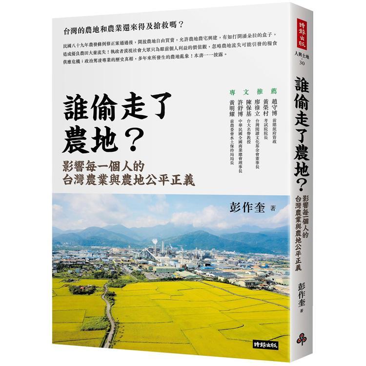 誰偷走了農地?:影響每一個人的台灣農業與農地公平正義