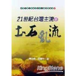 21世紀台灣主流的土石亂流