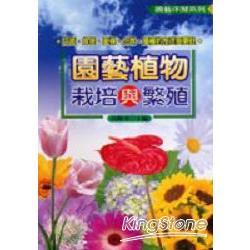 園藝植物栽培與繁殖