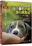 TTouch神奇的毛小孩身心療癒術—狗狗篇:獨特的撫摸、畫圈、托提,幫動物寶貝建立信任、減壓,主人也一起療