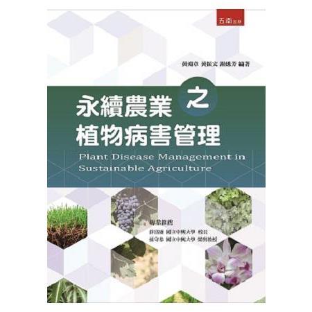 永續農業之植物病害管理