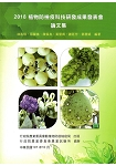 2018植物防檢疫科技研發成果發表會論文集