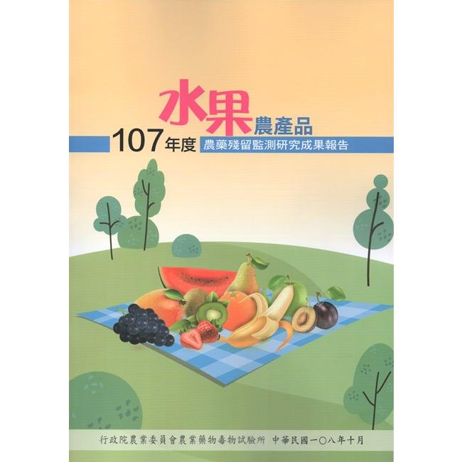 107年度水果農產品農藥殘留監測研究成果報告