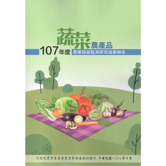 107年度蔬菜農產品農藥殘留監測研究成果報告