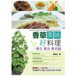 香草美味好料理-養生養身養美麗