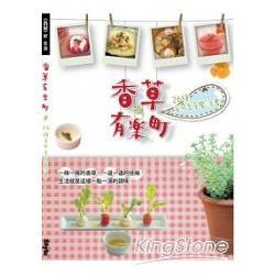 香草有樂町:26種食用香草魔法書