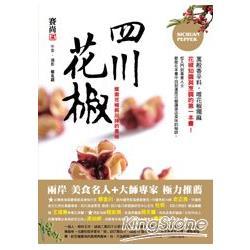 四川花椒:探索花椒與川味的奧秘