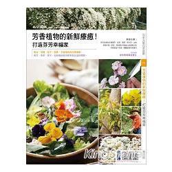 花草遊戲No.73 芳香植物的新鮮療癒!打造芬芳幸福家