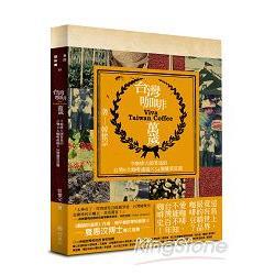 台灣咖啡萬歲:令咖啡大師著迷的台灣8大產區和54個優質莊園